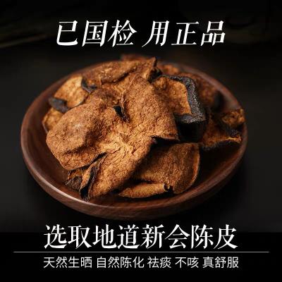 新会陈皮正宗地道15年大红中老陈皮泡水干广东特产500克