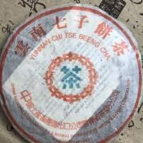 06年中茶大口中水蓝印生茶特价包邮