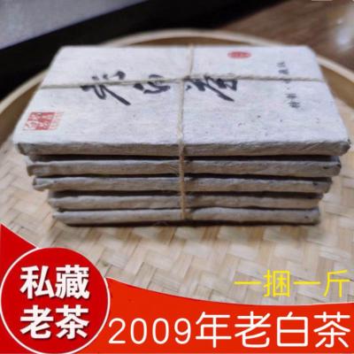 2009年巧克力饼老白茶药香枣香并存一捆5片装陈年老贡眉寿眉饼一捆一斤