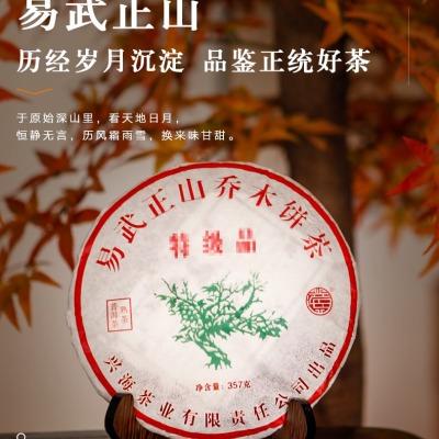 2017年易武正山乔木饼茶熟普(特级品)357克/饼-兴海茶业出品
