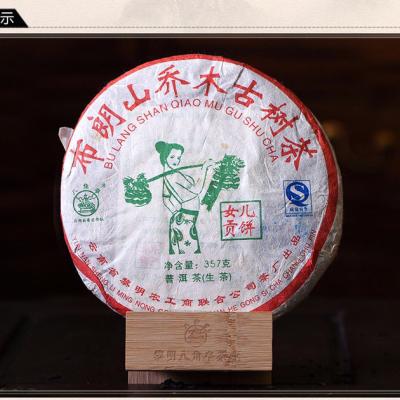 黎明茶厂 2007年八角亭 女儿贡饼 布朗山乔木古树茶 生茶 357克