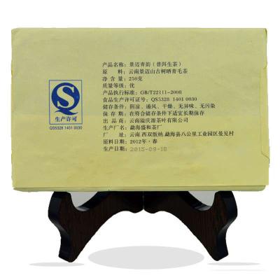 极品放漏15年景迈山古树普洱生茶250克,打造全网最低价