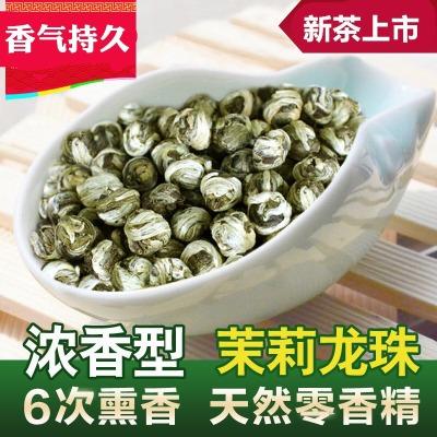 2021新茶福建茉莉龙珠绣球白毫茉莉花茶250克茶叶浓香福州礼盒包装