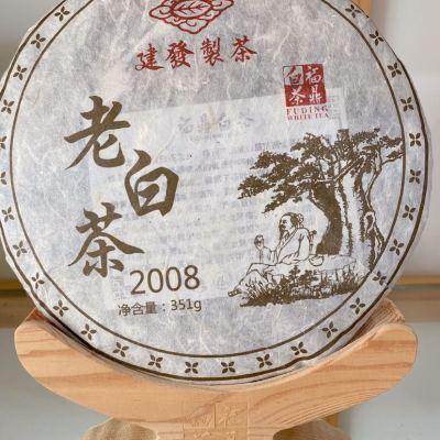 2008年老茶福鼎白茶 药香老寿眉 陈年高山老白茶 350g饼装