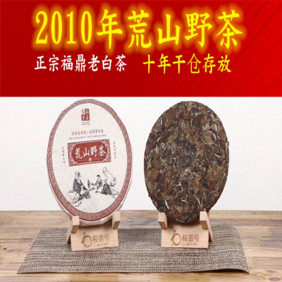 荒山野茶福鼎2010陈香老白茶