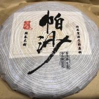 帕沙 普洱生茶 200克