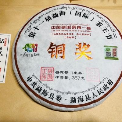 普洱茶(生茶) 357克 第十一届茶王节铜奖