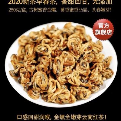 【醇蜜优香云南嫩芽滇红黄金螺】瑞华2020春茶全嫩芽黄金螺红茶新茶