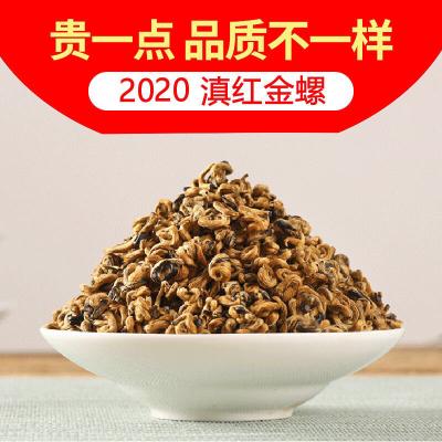 2020新茶滇红茶特级云南凤庆古树茶叶浓香型蜜香红金螺500g罐装