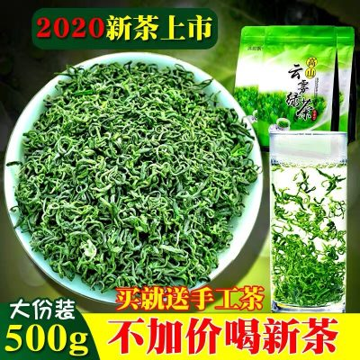 茶叶云雾绿茶2020年新茶高山特级散装四川明前毛峰毛尖茶春茶500g