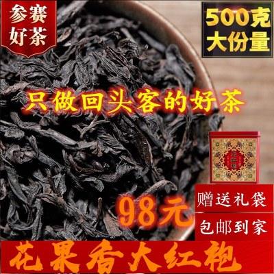 新茶特级花果香大红袍 武夷岩茶 礼盒装500g罐装