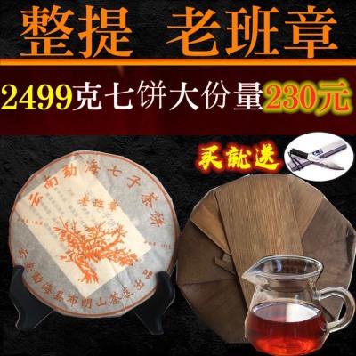 2008普洱茶熟茶老班章七饼大份量2499克特价230