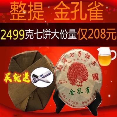 2018普洱茶金孔雀生茶七饼2499克大份量仅208元 特价清仓