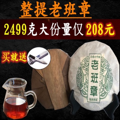普洱茶生茶老班章七饼2499克大份量限时抢购 卖完即止