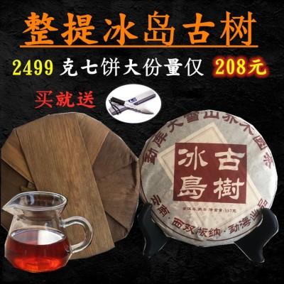 普洱茶熟茶冰岛古树七饼2499克大份量限时抢购