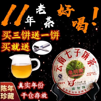 普洱茶生茶云南七子饼茶生饼357克11年老茶好喝!买三饼送一饼