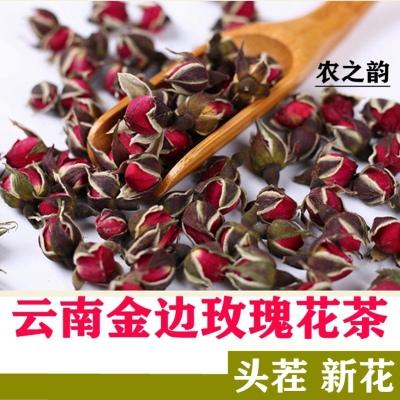 云南特产金边玫瑰花茶 瓶装 野生干玫瑰花新花200克
