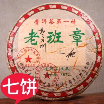 七饼普洱茶生茶只限3天上新价08年2.5公斤普洱茶 整提购老班章三爬