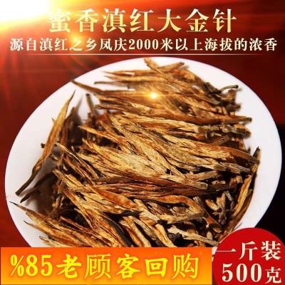 2020新茶滇红 红茶 凤庆大金针 特级蜜香浓香型茶叶金芽500g