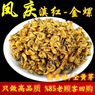 新茶 红茶云南特级古树金螺滇红红茶 蜜香浓香型 单芽红茶