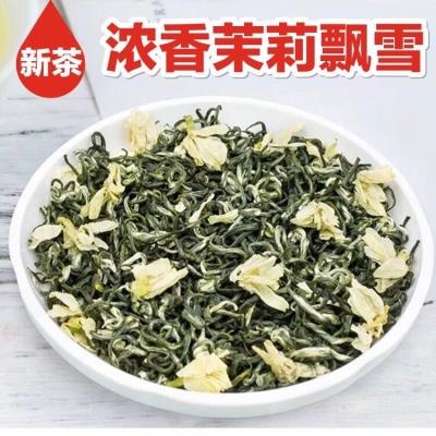 浓香茉莉花茶叶[便携式小袋]  新茶特级茉莉飘雪 花茶叶绿茶