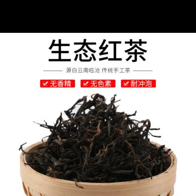 2020年早春云南凤庆古树红茶150克