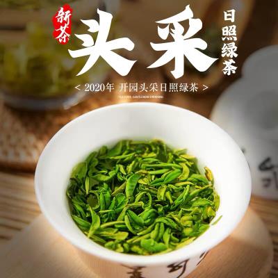 日照绿茶2020新茶叶明前特级手工春茶高山云雾绿茶250g罐装