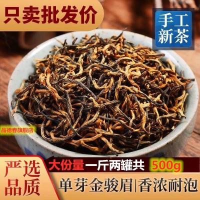 新茶2020金骏眉红茶特级浓香蜜香型武夷山桐木关黄芽散装