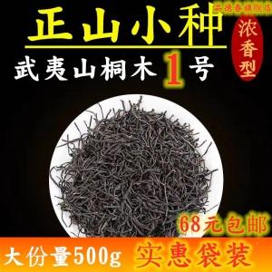 2020新茶正山小种红茶特级正宗浓香型散装共500g实惠散装袋装