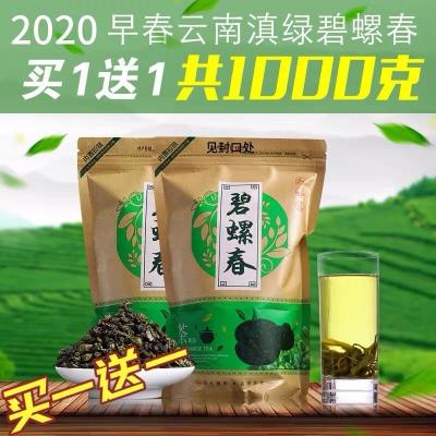 买1送1碧螺春2020新茶特级500g云南绿茶头春茶叶散茶袋装浓香型
