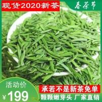 竹叶青茶叶2020年新茶上市峨眉高山绿茶特级(品味)自饮袋装250g