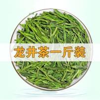 【一斤】2021新茶浓香型龙井茶 绿茶雨前春茶龙井茶高山茶叶袋装罐装