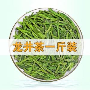 【一斤】2020新茶浓香型龙井茶 绿茶雨前春茶龙井茶高山茶叶袋装罐装
