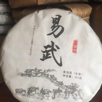 云南七子饼 2012年易武正山古树茶特级乔木生茶饼 礼盒装357克