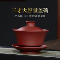 宜兴紫砂盖碗