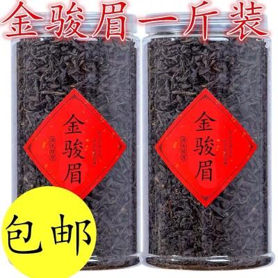 500g正山黑芽 金骏眉 武夷山浓香型茶叶礼盒装 金俊眉小种红茶