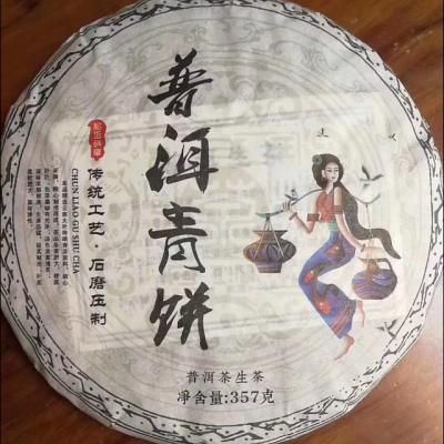 云南七子饼普洱茶饼 2014年普洱青饼生茶大树纯料头春茶礼盒装357克