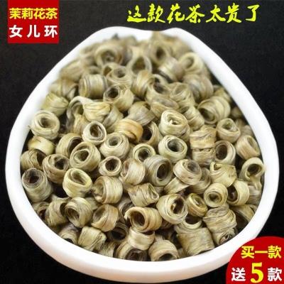 茉莉花茶2020新茶叶特级浓香型散装罐装广西横县女儿环玉环