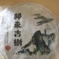 2019年古树春茶茶饼357g