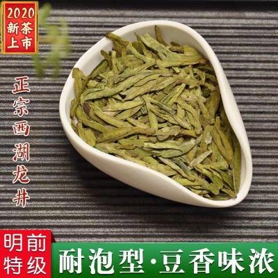 龙井2020新茶 明前特级 豆香春茶绿茶 浓香型散装实拍图