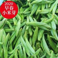 雀舌茶叶2020新茶春茶绿茶特级毛尖毛峰茶叶明前高山绿茶散装米芽竹叶青