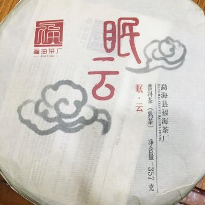 普洱熟茶,眠云,福海茶厂。金毫显露、酒红茶汤,品饮收藏俱佳