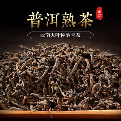 云南普洱茶熟茶 2010年陈年宫廷普洱熟茶罐装原料 250g