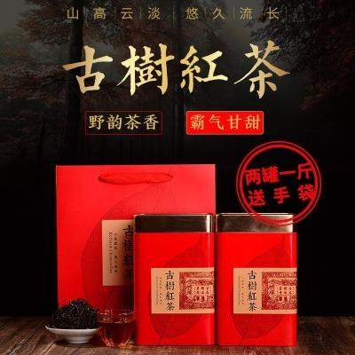云南红茶高山古树野生红茶500g花果蜜香散装茶叶 凤庆滇红茶