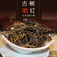 云南滇红茶 凤庆 2020年新茶头春 500 工夫红茶叶 礼盒装浓香型