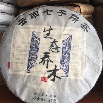 云南七子饼普洱茶生茶2013年头春勐海布朗山乔木古树纯料357g礼盒装