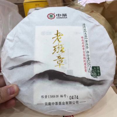 2020中茶老班章普洱生茶