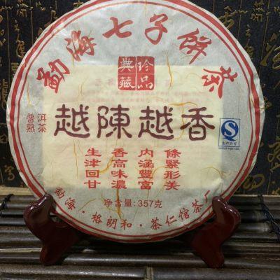 云南普洱 越陈越香 云南普洱熟茶 357克七子饼茶15年熟茶