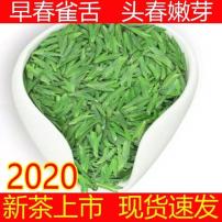 雀舌2020新绿茶峨眉山特级雪芽明前毛尖嫩芽散装竹叶炒青250g