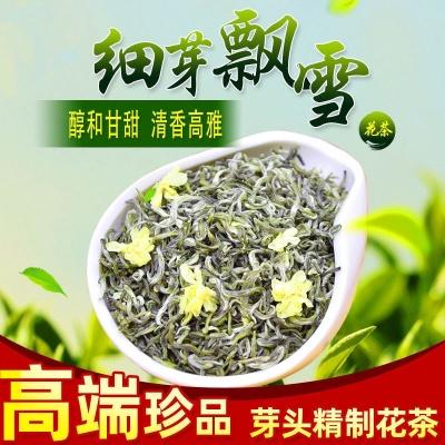 茉莉花茶新茶 特贡浓香型(严选)飘雪 茉莉碧谭级花茶茶叶125g